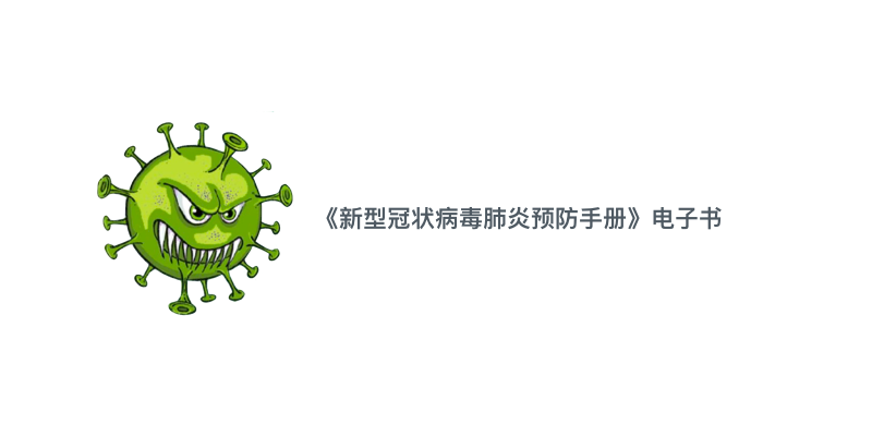 new-coronavirus-cover.png